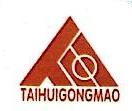 新疆泰晖工贸有限公司 最新采购和商业信息