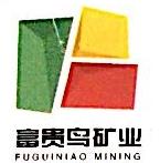 秦皇岛市富贵鸟矿业有限公司 最新采购和商业信息
