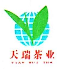武夷山天瑞茶业有限公司 最新采购和商业信息