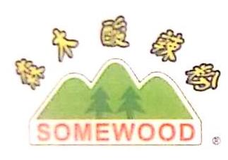 深圳森木餐饮管理有限公司 最新采购和商业信息