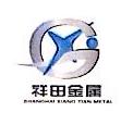 上海祥田金属材料有限公司 最新采购和商业信息