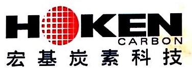 江苏宏基炭素科技有限公司 最新采购和商业信息