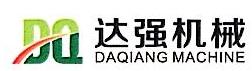 台州市黄岩达强机械设备有限公司 最新采购和商业信息