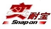 实耐宝商贸(上海)有限公司 最新采购和商业信息