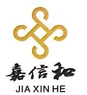云南嘉信和纸业有限公司