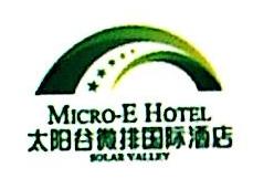 德州太阳谷微排国际酒店有限公司 最新采购和商业信息