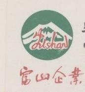 泉州富山企业广告策划有限公司 最新采购和商业信息