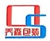 广西南宁乔森包装制品有限公司 最新采购和商业信息