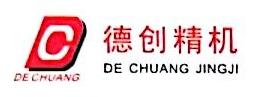 广州市德创硅橡胶机械有限公司