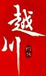 广州越川网络科技有限公司