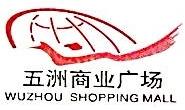 沈阳五洲物业管理有限公司