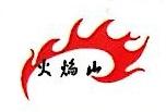 武安市火焰山工业有限公司