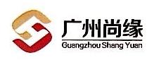 广州尚缘网络科技有限公司