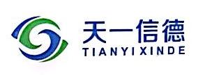 苏州天一信德环保科技有限公司 最新采购和商业信息