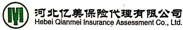 河北亿美保险代理有限公司 最新采购和商业信息