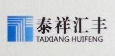 深圳市泰祥汇丰实业发展有限公司 最新采购和商业信息