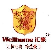 东莞市汇豪门业有限公司 最新采购和商业信息