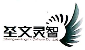 北京圣文灵智文化有限公司 最新采购和商业信息