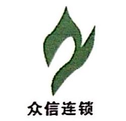桐城市众信农业科技有限公司