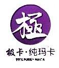 丽江云岭生物科技开发有限公司 最新采购和商业信息