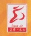 深圳市真谛文化传播有限公司