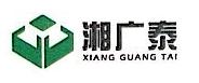 长沙广泰置业有限公司 最新采购和商业信息