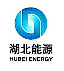 湖北省天然气发展有限公司