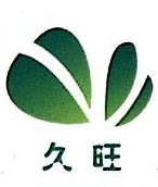 广州市久旺物业管理有限公司