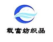 上海载富实业有限公司 最新采购和商业信息