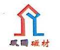 杭州双雨磁性材料有限公司 最新采购和商业信息