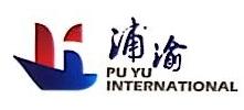 上海浦渝国际贸易有限公司