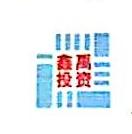 广东鑫禹投资管理有限公司