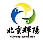 北京辉阳会展服务有限公司