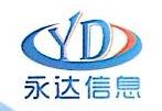 南京永达信息科技有限公司 最新采购和商业信息