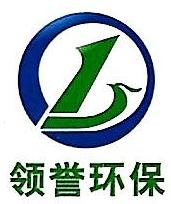 肇庆领誉环保实业有限公司 最新采购和商业信息