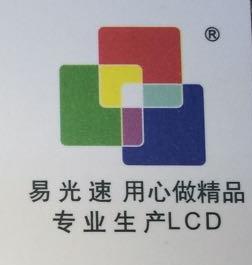 惠州市易光速科技有限公司 最新采购和商业信息