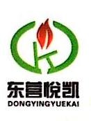 东营市悦凯石油装备有限公司 最新采购和商业信息