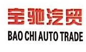 樟树市宝驰汽车销售服务有限公司 最新采购和商业信息