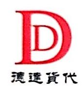 德达(福建)国际货运代理有限公司 最新采购和商业信息