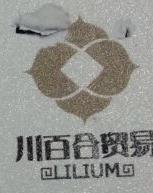 石家庄川百合贸易有限公司 最新采购和商业信息