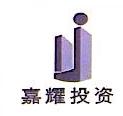 广西嘉耀投资有限公司 最新采购和商业信息