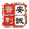 北京安诚普利机电设备有限公司