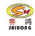 杭州赛鸿体育设施工程有限公司 最新采购和商业信息