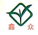 深圳市鑫众环保清洁有限公司 最新采购和商业信息