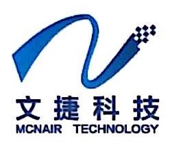 上海文捷科技有限公司 最新采购和商业信息