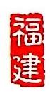 福建省周宁县自来水公司