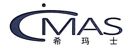 杭州希玛士贸易有限公司 最新采购和商业信息