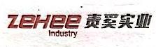 上海责奚实业有限公司 最新采购和商业信息