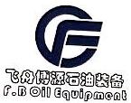 上海飞舟博源石油装备技术有限公司 最新采购和商业信息