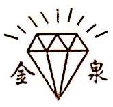 深圳市鑫金泉钻石刀具有限公司 最新采购和商业信息